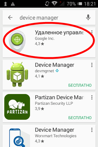 Приложение Android Device Manager